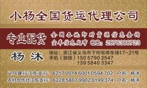 【小杨货运】专业全国货运调度,承接整车零担直达全国各地物流业务!