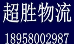 【超胜物流】承接杭州至全国各地(整车及零担)公路货物运输