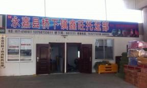【鑫旺托运部】承接永嘉至全国各地整车、零担运输业务