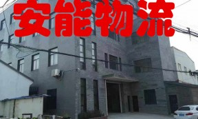【安能物流】承接杭州至全国各地整车、零担运输业务