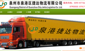 【泉港捷达物流】承接泉港至全国各地整车、零担运输业务