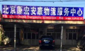 【原宏安康物流】承接北京至全国各地整车、零担运输业务