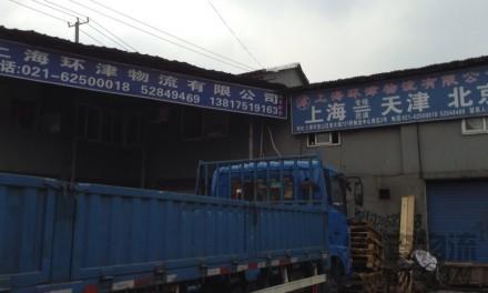 【环京物流】上海至天津、北京专线