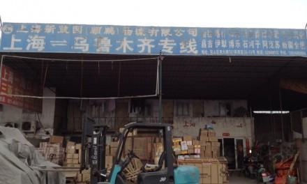 【新蓝园物流】上海至乌鲁木齐专线