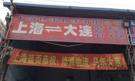 【修派物流】上海至大连专线
