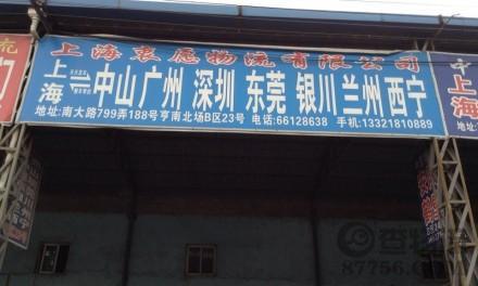 【衷愿物流】上海中山、广州、深圳专线