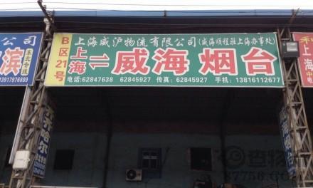 【威沪物流】上海至威海、烟台专线