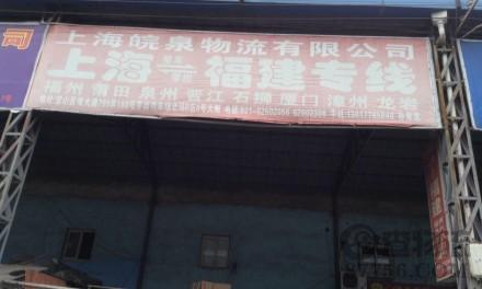 【皖泉物流】上海至福建专线
