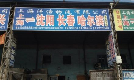 【沣浩物流】上海至沈阳、长春、哈尔滨、东北专线