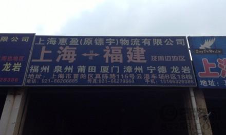 【惠盈物流】上海至福州、泉州、厦门、漳州专线