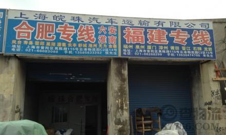 【皖珠物流】上海至合肥专线
