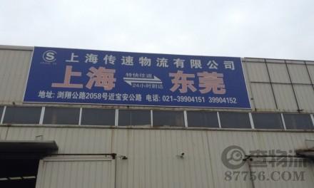 【传速物流】上海至东莞专线