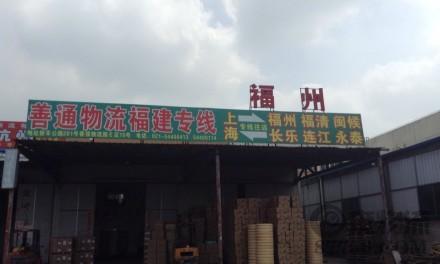 【善通物流】上海至福州专线