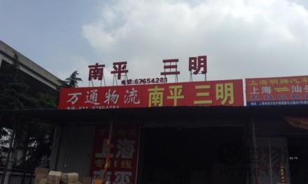 【万通物流】上海至南平、三明专线