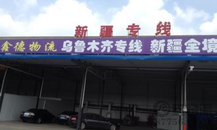 【鑫德物流】上海至乌鲁木齐专线