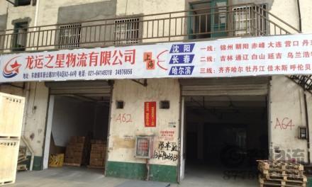 【龙运之星】上海至沈阳、长春、哈尔滨专线
