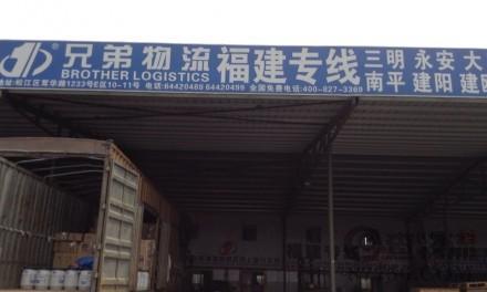 【兄弟物流】上海至南平、三明、龙岩专线