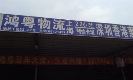 【鸿粤物流】上海至深圳、广州、香港、惠州、佛山、东莞专线