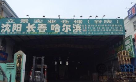 【谷庆物流】上海至沈阳、长春、哈尔滨专线