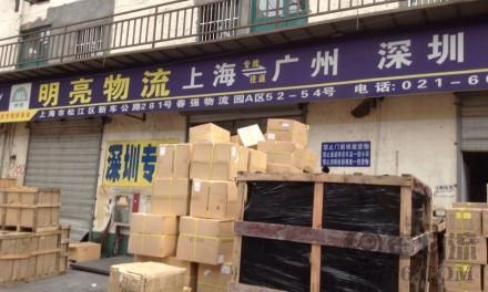 【明亮物流】上海至广州、深圳专线