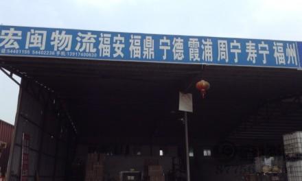 【宏闽物流】上海至福安、福鼎、霞浦、宁德、周宇、寿宁、福州专线