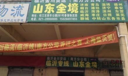 【金川物流】上海至临沂专线