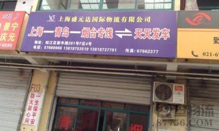 【盛元达物流】上海至青岛、烟台专线