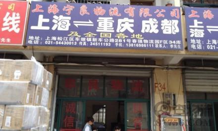 【宁良物流】上海至重庆、成都专线