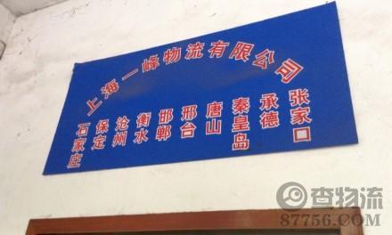 【一峰物流】上海至石家庄、保定专线
