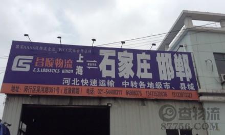 【河北物流】上海至河北专线