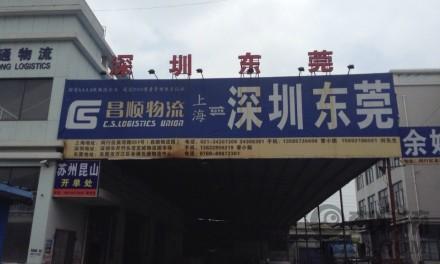 【昌顺物流】上海至深圳、东莞专线