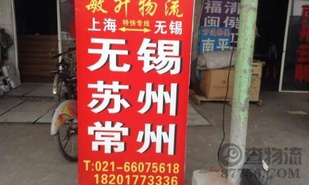 【敏升物流】上海至无锡专线