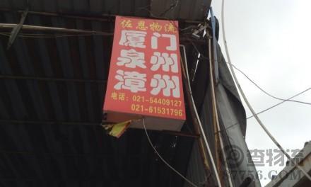 【佐恩物流】上海至厦门、泉州专线