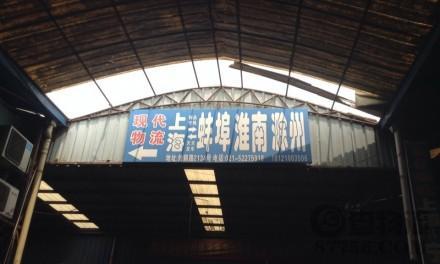 【现代物流】上海至蚌埠、淮南、滁州专线