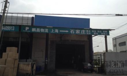 【鹏昌物流】上海至石家庄专线