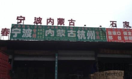 【宇鹤物流】上海至内蒙古专线