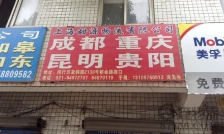 【甜源物流】上海至成都、重庆专线
