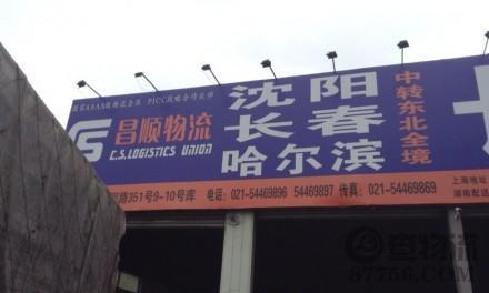 【运昌物流】上海至沈阳、长春、哈尔滨专线