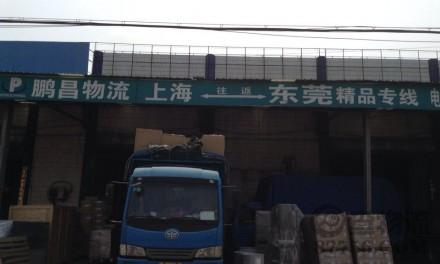 【鹏昌物流】上海至东莞专线