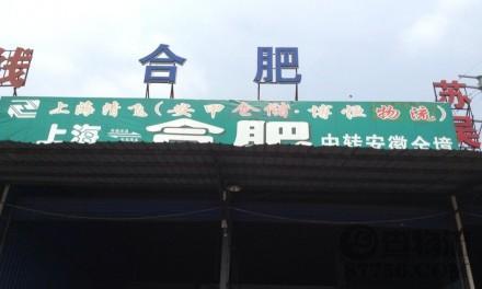 【博恒物流】上海至合肥专线