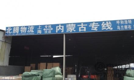 【北腾物流】上海至内蒙古专线