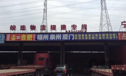 【皖珠物流】上海至福建专线