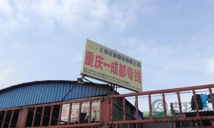 【远渝物流】上海至重庆、成都专线
