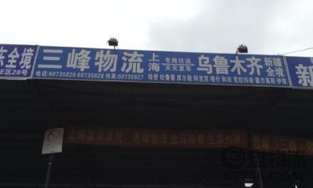 【三峰物流】上海至乌鲁木齐专线