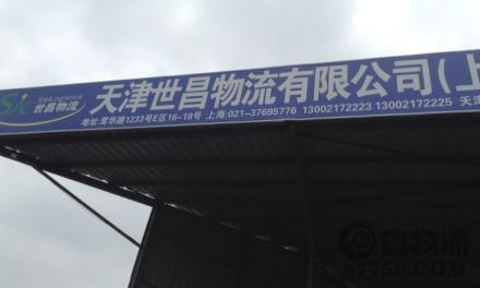 【世昌物流】上海至沈阳、长春、哈尔滨专线