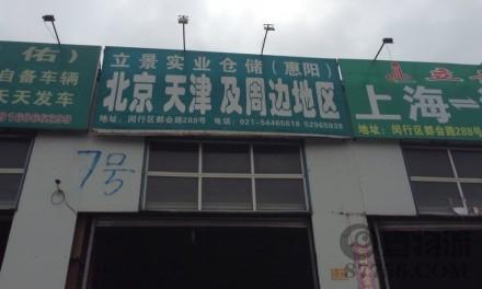 【惠阳物流】上海至北京、天津专线