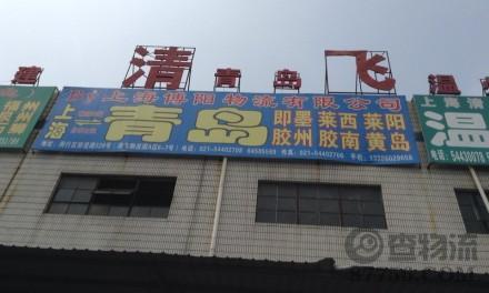 【博阳物流】上海至石家庄专线
