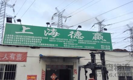 【德赢物流】上海至沈阳、大连专线