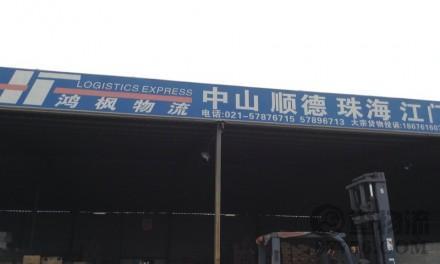 【鸿枫物流】上海至中山、顺德专线