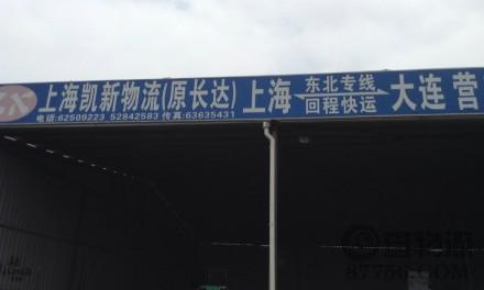 【凯新物流】上海至大连、营口、沈阳、长春专线